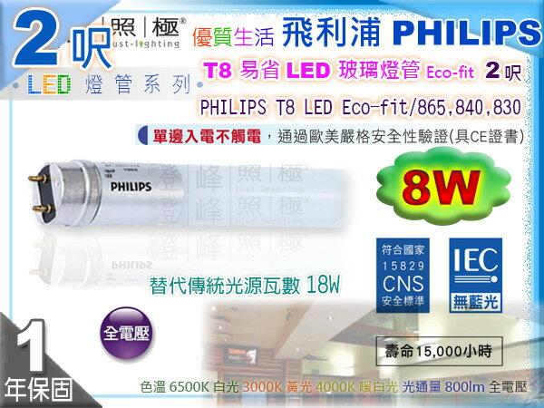 【PHILIPS飛利浦】LED燈管.T8 易省LED玻璃燈管.2呎 8W 單邊入電較安全#Eco-fit【燈峰照極my買燈】