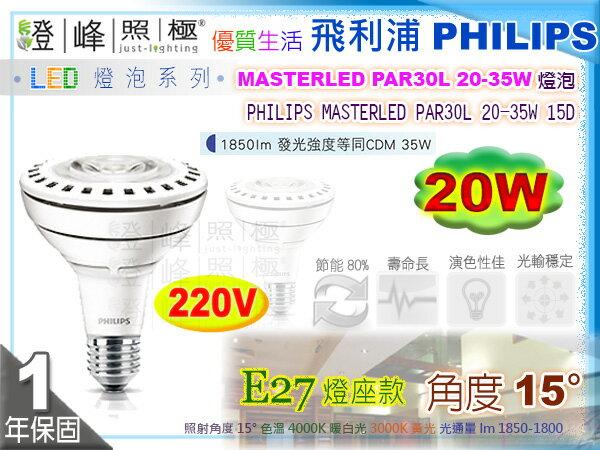 【PHILIPS飛利浦】LED燈泡 E27.MasterLED PAR30L 20W 220V 15度 PAR 替代CDM 35W【燈峰照極】