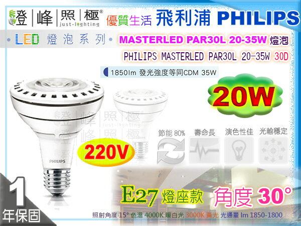 【PHILIPS飛利浦】LED燈泡 E27.MasterLED PAR30L 20W 220V 30度 PAR 替代CDM 35W【燈峰照極】