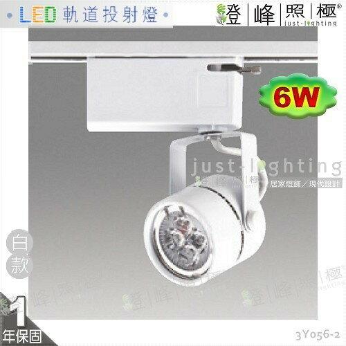 【LED軌道投射燈】MR16 LED-6W 圓頭軌道燈 白款 全電壓 附變壓器整組 【燈峰照極】3Y056-2