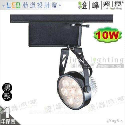 【LED軌道燈】LED 10W 台灣隆達晶片 全電壓 黑款 商空首選【燈峰照極】3Y056-4