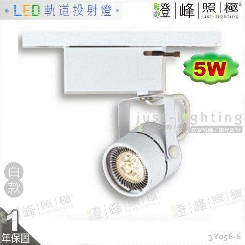 【LED軌道投射燈】MR16 LED-5W 圓頭軌道燈 白款 全電壓 附變壓器整組 【燈峰照極】416