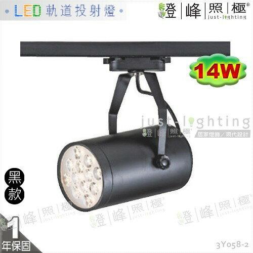 【LED軌道燈】LED 14W 台灣晶片 黑款 長筒形款 商空首選【燈峰照極】3Y058-2