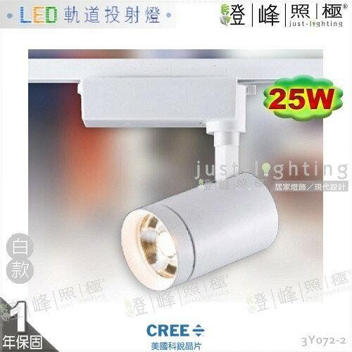 【LED軌道燈】LED COB 25W 大功率 美國科銳晶片 全電壓 白款 商空首選【燈峰照極】3Y072-2