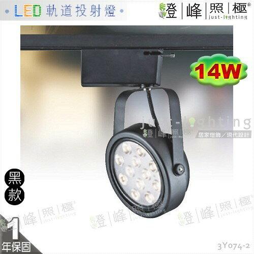 【LED軌道燈】LED AR111 14W 台灣晶片 全電壓 黑款 商空首選【燈峰照極】3Y074-2