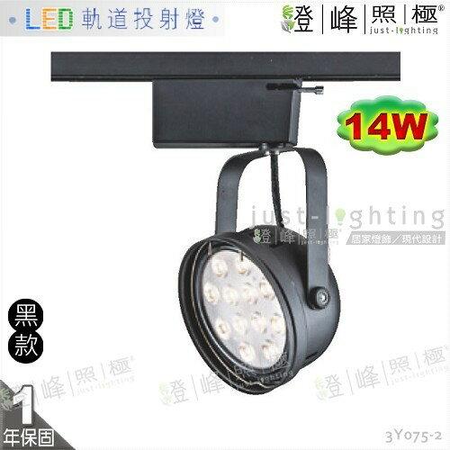 【LED軌道燈】LED AR111 14W 台灣晶片 全電壓 黑款 商空首選【燈峰照極】3Y075-2