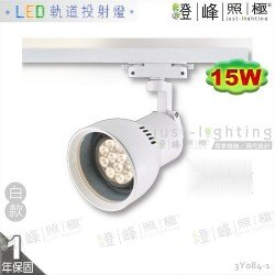 【LED軌道燈】LED E27 PAR30 15W 全電壓 白款 商空首選【燈峰照極】3Y084-1