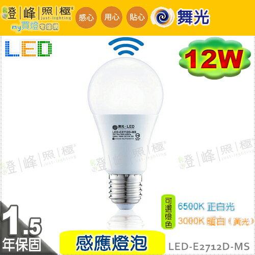 【舞光】LED-E27 12W 感應燈泡 微波感應 節能省電 品質優保固長【燈峰照極】#LED-E2712D-MS
