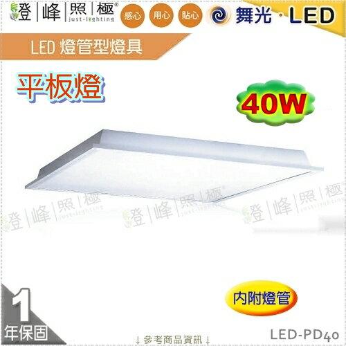 【舞光】LED 平板燈 2呎 輕鋼架燈具 鋁材框 擴散板 節能省電 【燈峰照極】LED-PD40