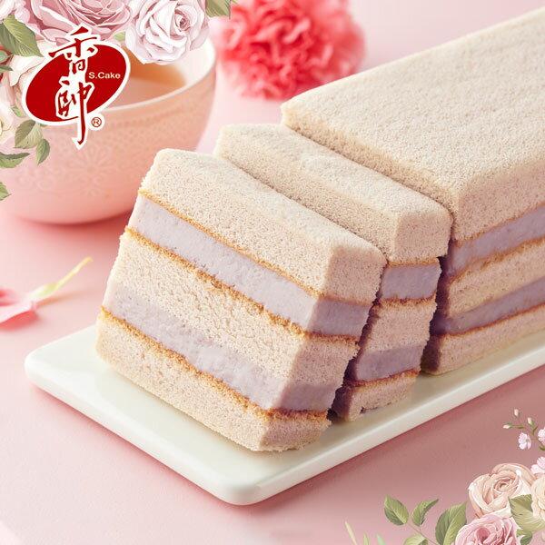 【香帥蛋糕】雙層芋泥蛋糕700g  團購組合六入 / 十二入組.2020痞客邦十大夢幻蛋糕 0
