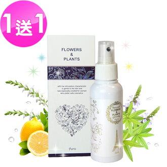 (買一送一)地中海檸檬馬鞭草 植物香氛精油 250ML ★ 花草噴霧系列