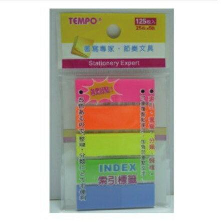 節奏 TEMPO TP-300 寬版索引標貼 / TP-301 箭頭索引標貼 標籤貼紙