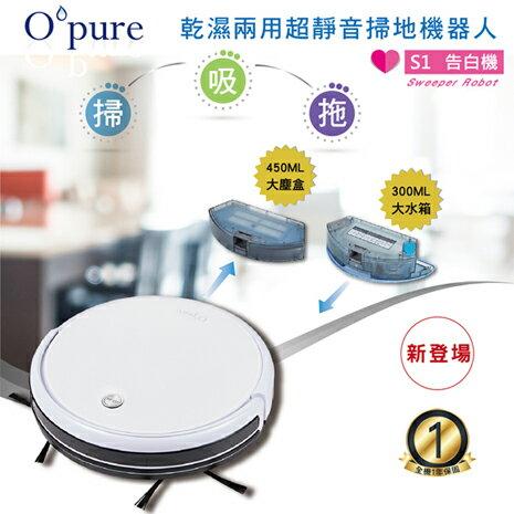 <br/><br/>  Opure 臻淨 S1 乾濕兩用超靜音掃地機器人 (告白機)  採用日本NIDEC無刷變頻馬達<br/><br/>
