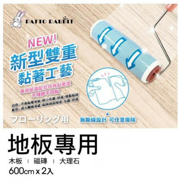 【百特兔】地板專用膠黏補充包新型(600cm*2入)