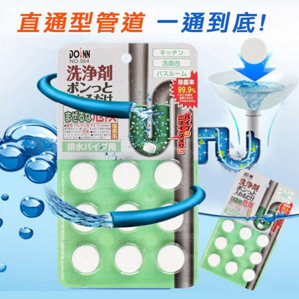 水管去汙分解錠水管清道夫(9片卡)STH6970