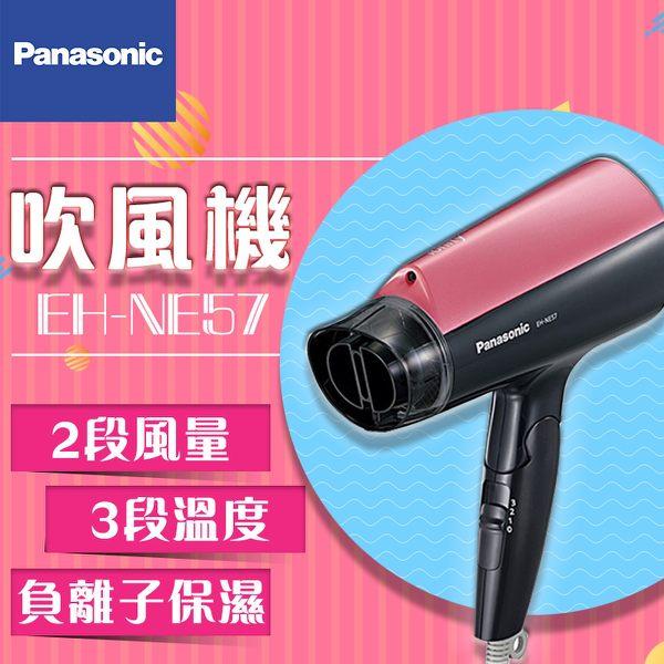 【Panasonic國際牌】負離子 吹風機 EH-NE57