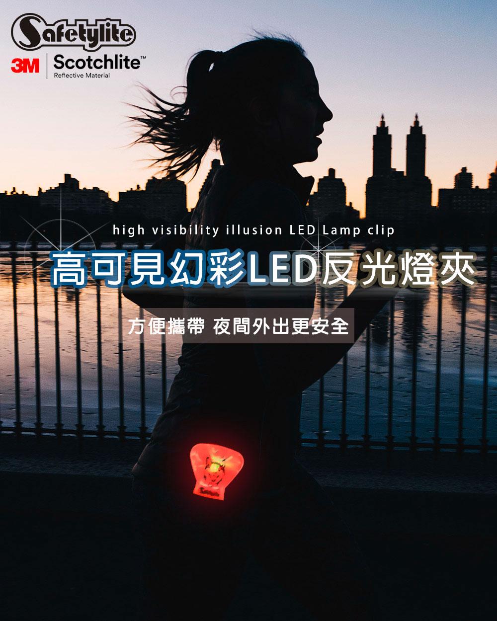 高可見幻彩LED反光燈夾 3MScotchlite 可重覆使用 有3M防偽LOGO LED燈 反光燈夾 胸夾 磁鐵夾 警示