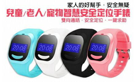 兒童/老人/通話定位手錶(現貨+預購)