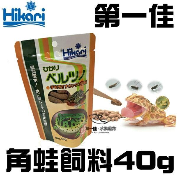 [第一佳水族寵物]日本Hikari高夠力角蛙飼料1933740g鐘角蛙霸王亞馬遜角蛙青蛙飼料