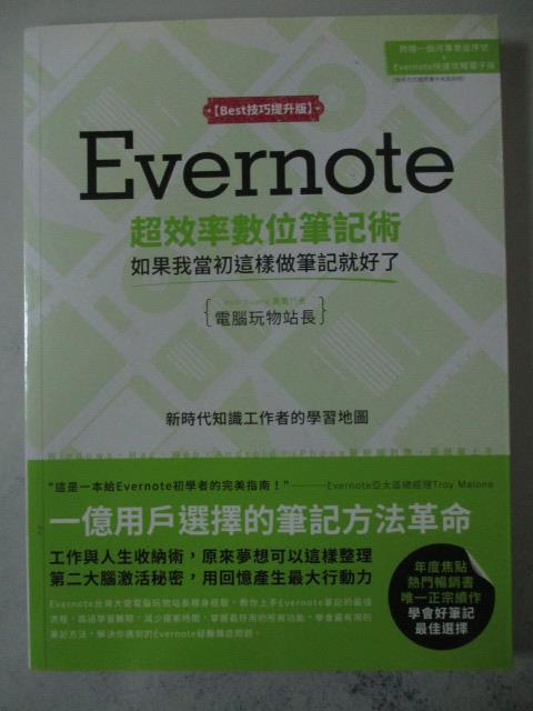 【書寶二手書T1/財經企管_XCE】Evernote超效率數位筆記術_電腦玩物站長