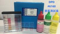 DPD#6160餘氯測試盒 試水盒 驗水盒 泳池 水質 PH值 測試  20ml/瓶 0