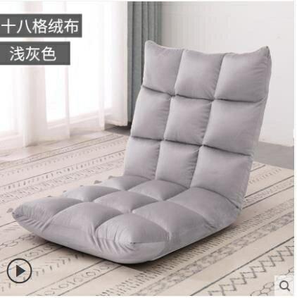 懶人沙發 懶人沙發榻榻米床上靠背椅子女生可愛臥室單人飄窗小沙發折疊椅子yh