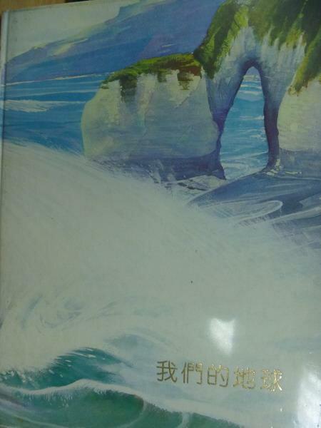 ~書寶 書T6/少年童書_YAN~我們的地球_世界親子圖書館8