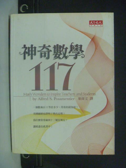 【書寶二手書T3/科學_IBK】神奇數學117_波沙曼提爾/著 , 葉偉文/譯