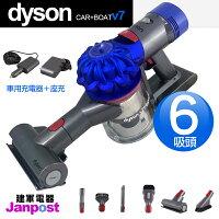 戴森Dyson無線吸塵器推薦到[領卷再折300]好省日回饋10%[97折][建軍電器]Dyson 戴森 最新 V7 Car+boat 使用延長至30分 (V8 V6可以參考) 無線手持吸塵器就在建軍電器推薦戴森Dyson無線吸塵器