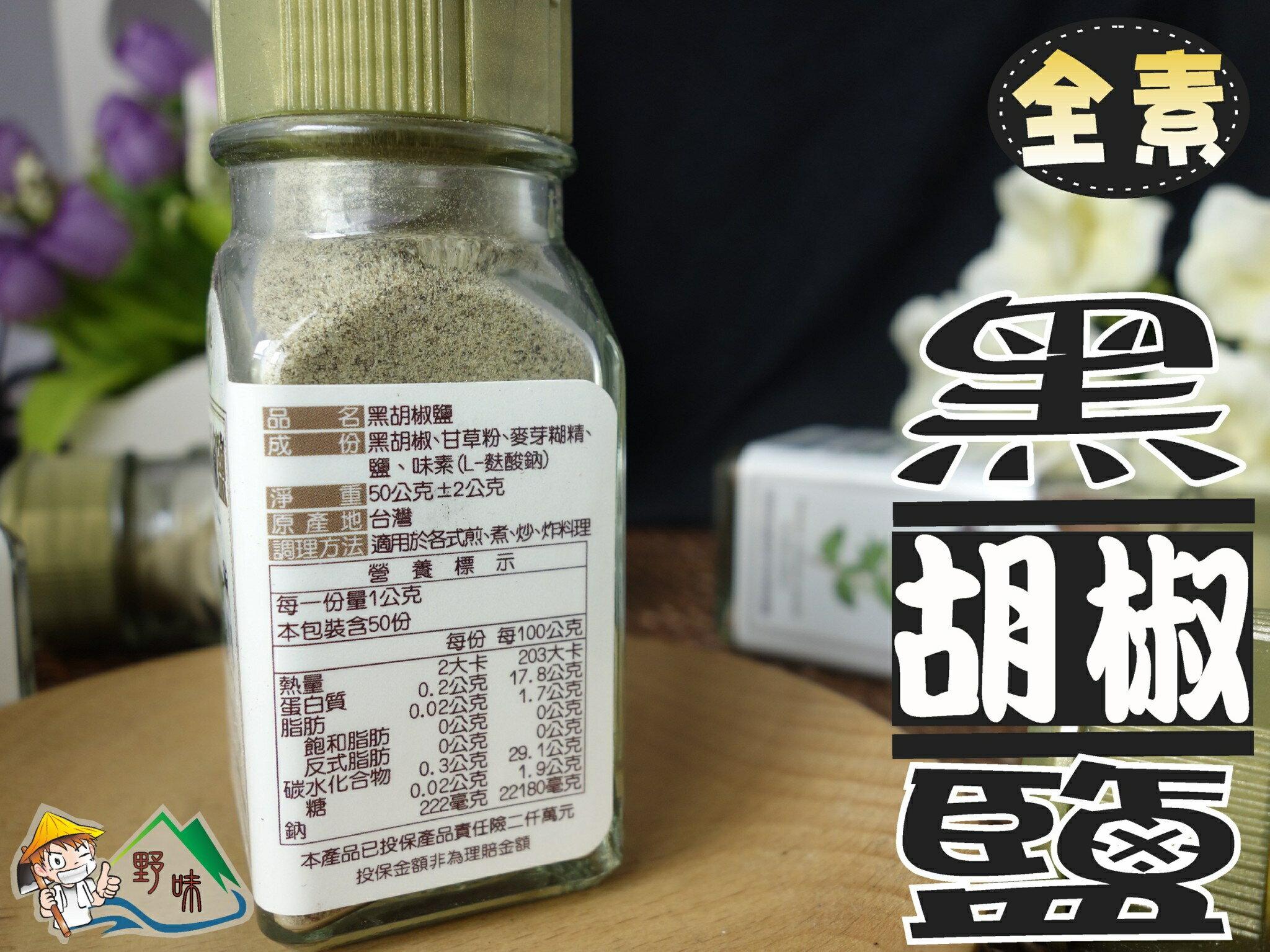 【野味食品】黑胡椒鹽(新光洋菜,全素,55g/瓶,600g/盒)