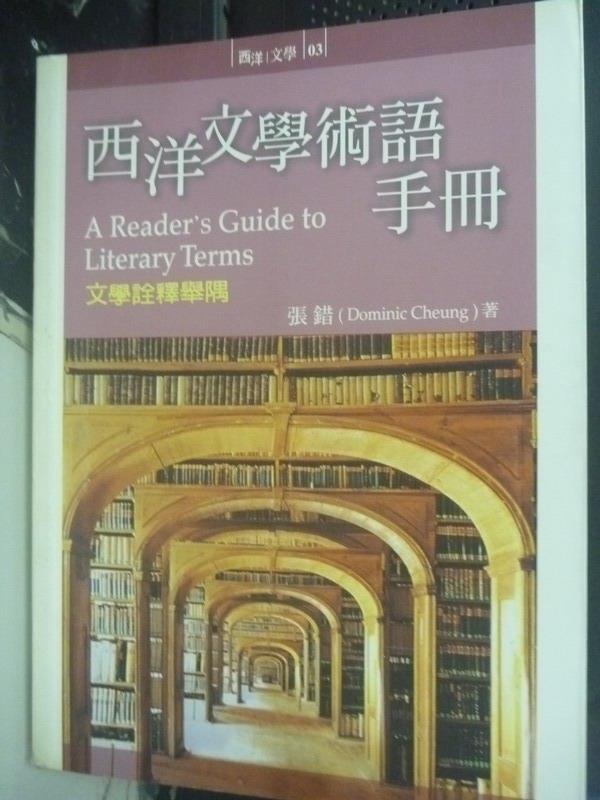 【書寶二手書T7/翻譯小說_IEE】西洋文學術語手冊-文學詮釋舉隅_張錯