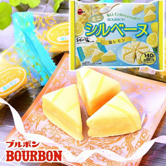 【Bourbon 北日本】季節限定迷你三角巧克力蛋糕-海鹽檸檬風味 14個入 140g ミニシルベーヌ塩レモン 日本進口零食▶全館滿499宅配免運