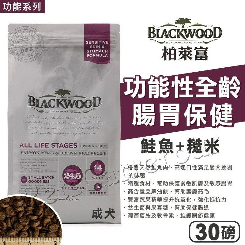 【BLACKWOOD 柏萊富】30磅 / 13.62KG 功能性全齡 腸胃保健配方 鮭魚+糙米 狗飼料