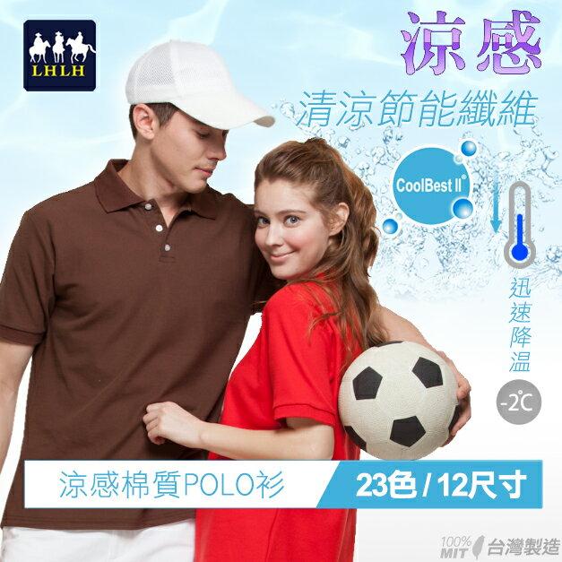 涼感Polo衫 情侶衣 咖啡 【現貨】 23色12尺寸