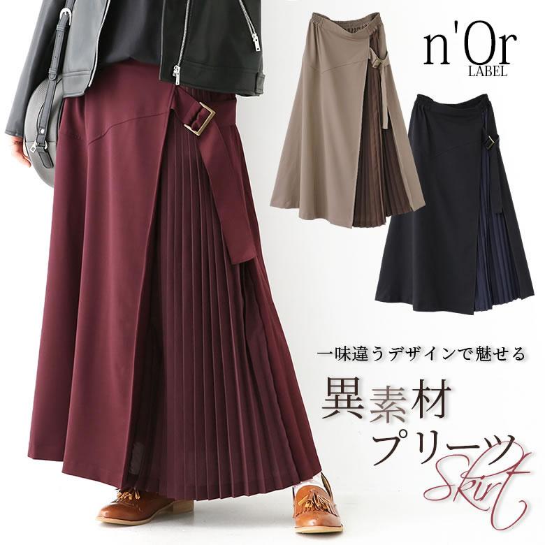 日本osharewalker  /  n'Or 個性異材拼接半身裙 長裙  /  sen0097  /  日本必買 日本樂天代購  /  件件含運 0