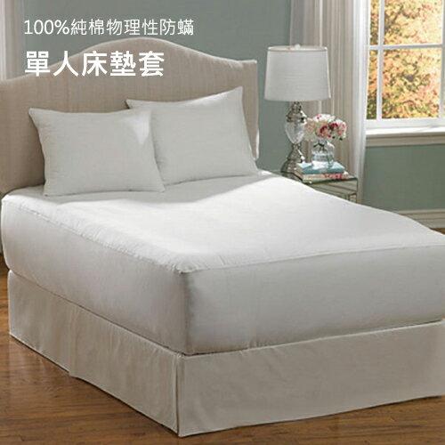 伊莉貝特 防蹣單人床墊套 110x190x20cm HC2001 防蟎寢具