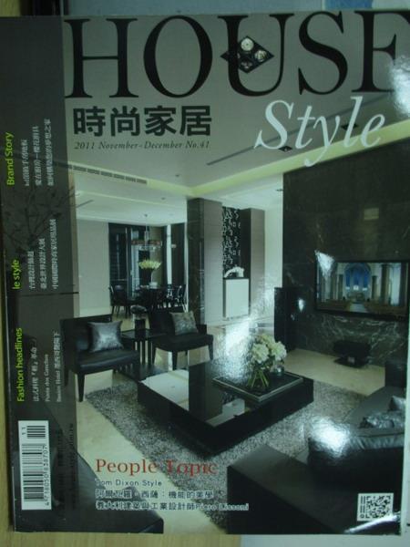 【書寶二手書T7/雜誌期刊_WGU】House stlye時尚家居_41期_People topic等