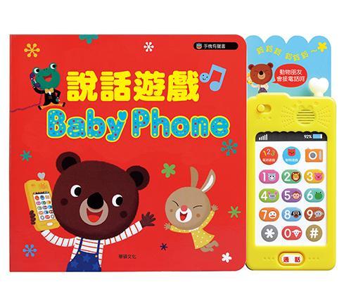 大船回港:華碩文化-智慧手機有聲書(說話遊戲)童書手機有聲書遊戲有聲書學習認知書-『大船回港』