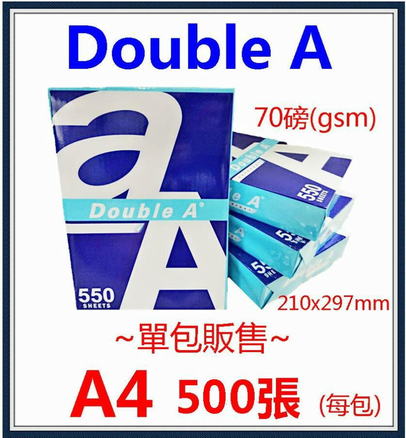 紙 Double A 70磅 500張 多功能影印紙 A4(一包) 影印/列印/雷射/噴墨印表機/辦公用品