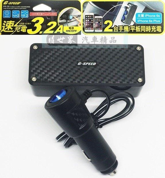 權世界@汽車用品 G-SPEED 碳纖紋 3.2A 2孔+2USB 附開關點煙器延長線式電源插座擴充器 車充 PR-58