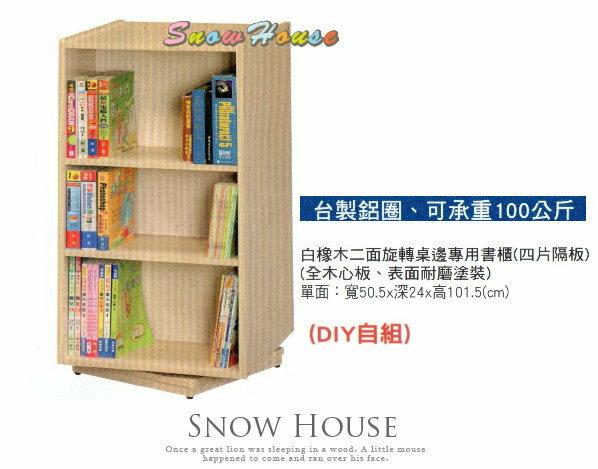 ╭☆雪之屋居家生活館☆╯AA574-02 B-01 白橡木二面旋轉桌邊專用書櫃/置物櫃/收納櫃(4片隔板)