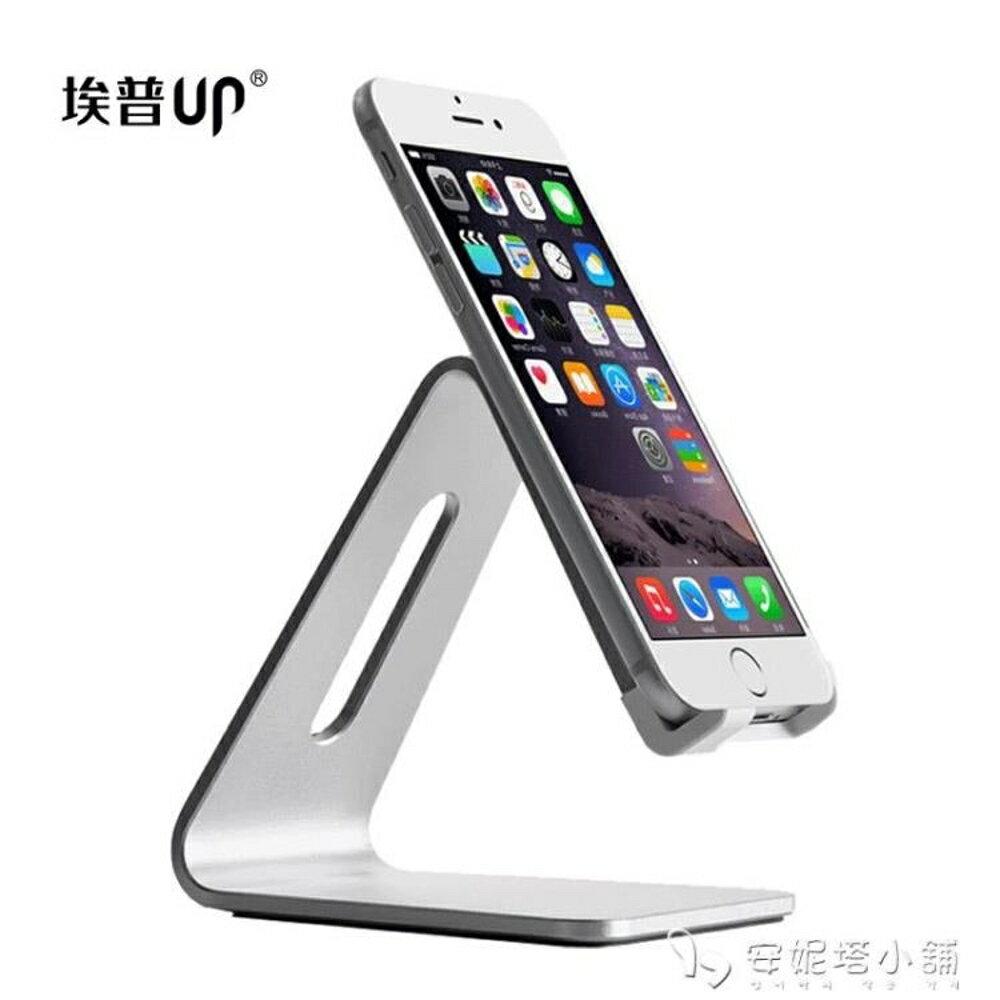 埃普AP-4S/D平板支架蘋果iPad桌面支架iphone手機支架鋁合金懶人 ATF安妮塔小舖