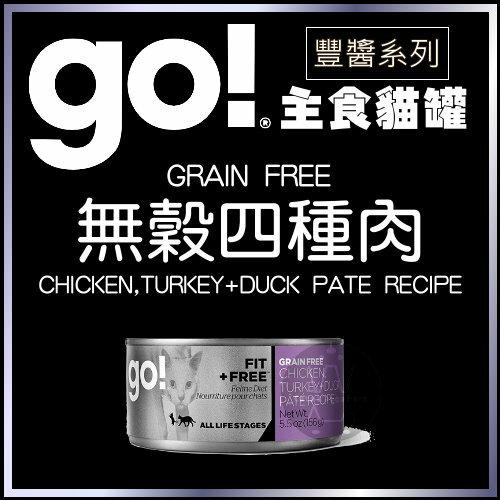 +貓狗樂園+ go!|主食貓罐。豐醬系列。無穀四種肉。156g|$100