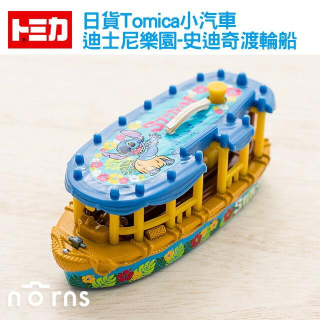 NORNS 【日貨Tomica小汽車(迪士尼樂園-史迪奇渡輪船)】日本多美 玩具車 星際寶貝
