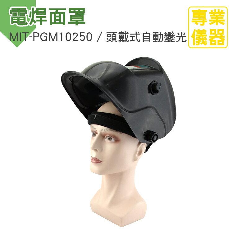 頭戴式自動變光 電焊面罩 氬弧焊工焊帽銲接面具 焊帽 焊罩 太陽能焊工防護目鏡 MIT-PGM10250《安居生活館》 - 限時優惠好康折扣