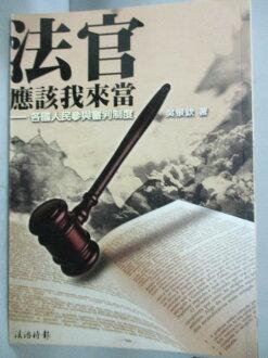 【書寶二手書T1/法律_GHD】法官應該我來當-各國人民參與審判制度_吳景欽
