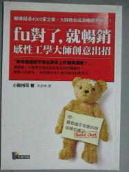 【書寶二手書T5/行銷_KDY】fu對了就暢銷 感性工學大師創意出招_小阪裕司