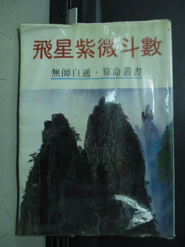 ~書寶 書T3/命理_NBU~飛星紫薇斗數_許紹龍_民75年_ 400