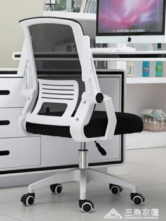 傑庭電腦椅家用辦公椅升降轉椅職員椅會議椅學生宿舍椅子弓型座椅   凱斯頓 新年春節送禮