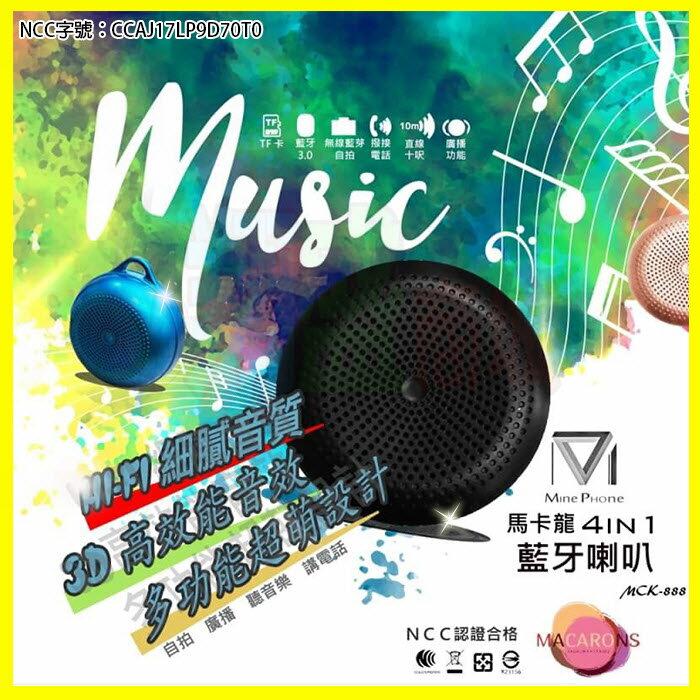 台灣製 MINE PHONE MCK888 馬卡龍迷你藍芽重低音喇叭 可自拍照/通話/記憶卡/FM 音箱/HiFi音響